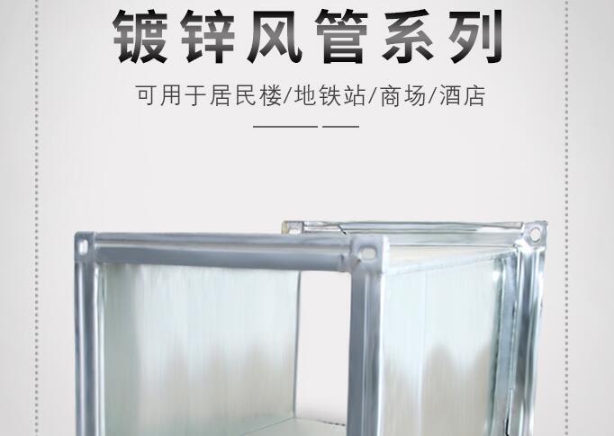 方形白铁皮镀锌风管